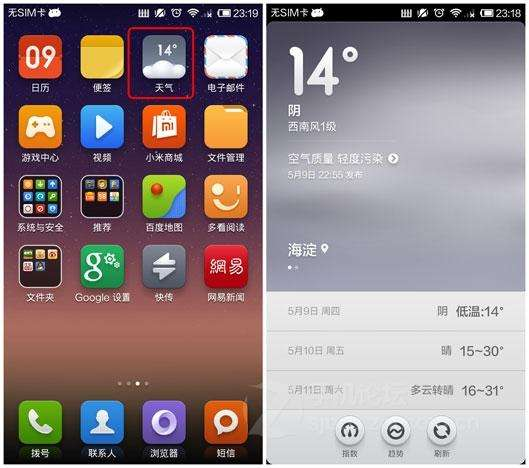 MIUI米柚 小米手机3刷机包V5开发版完整包
