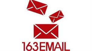 163邮箱登录器专区