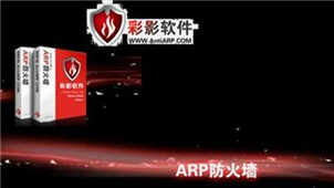 彩影ARP防火墙专区