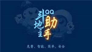 QQ斗地主助手专区