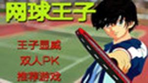 网球王子游戏专题