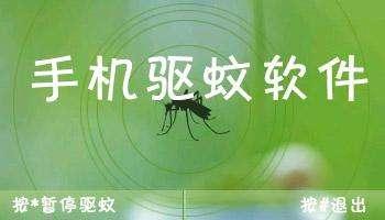 手机驱蚊软件大全