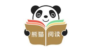 熊猫读书专区