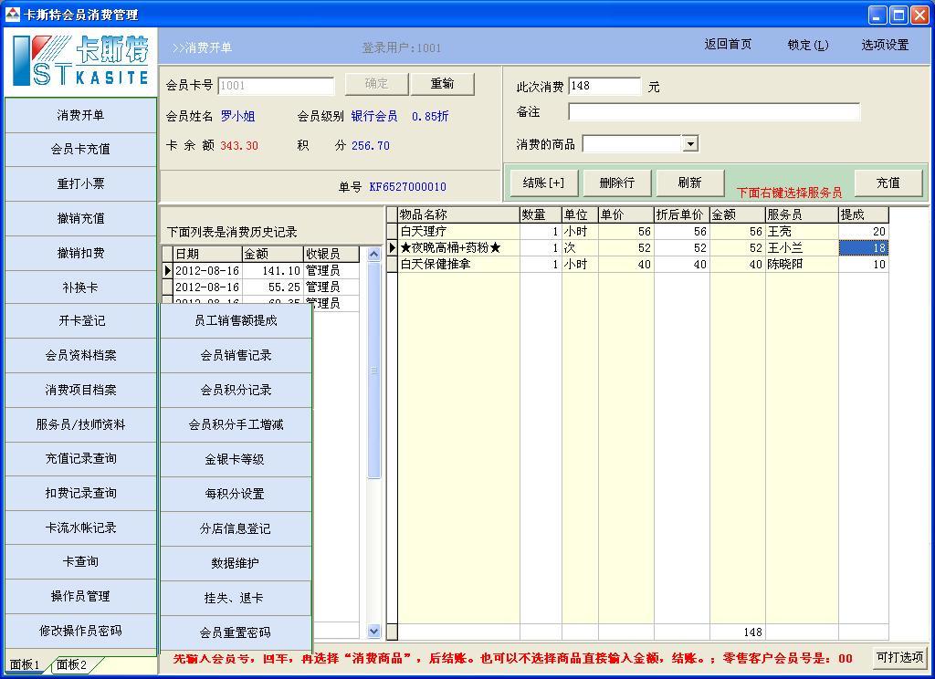 会员积分系统软件