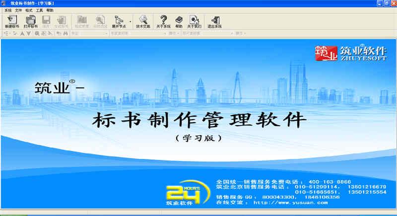筑业标书制作管理软件