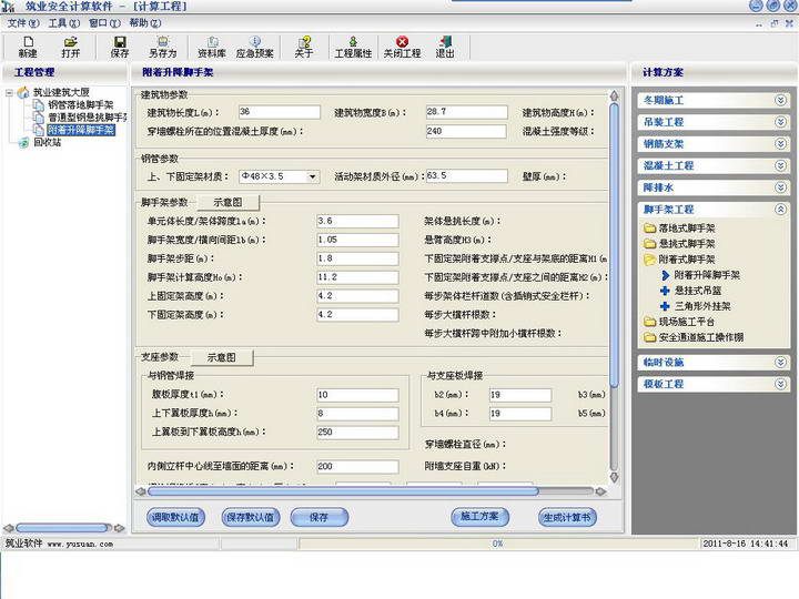 筑业脚手架工程安全计算软件