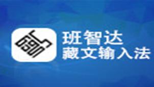 班智达藏文输入法专题