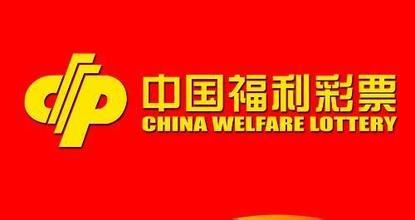 中国福彩中心