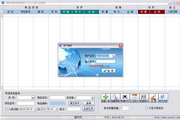 畅销汽配销售管理软件 4.4.5 国庆珍藏版