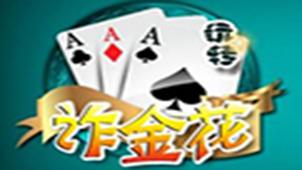 炸金花游戏下载专题