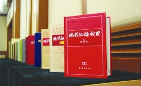 现代汉语词典大全