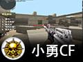 小勇CF单机版