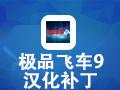 极品飞车9汉化补丁