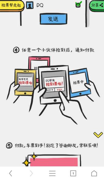 UC手机浏览器抢票方法