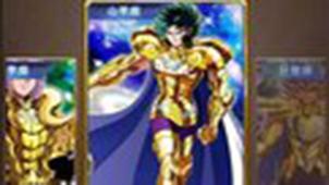 十二黄金圣斗士专题