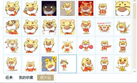 虎大仙表情包图片