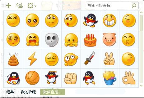 微信自定义表情免费版微信自定义表情黑脸月亮表情搜狗包手机图片