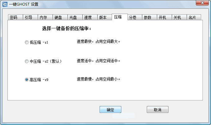 一键GHOST硬盘版官网下载