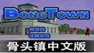 骨头镇中文版专题