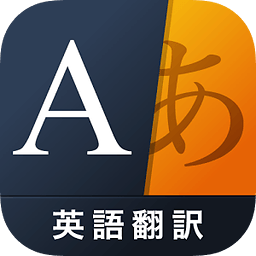 鑫东日语单词学...