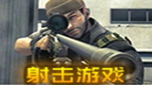 射击游戏单机专题