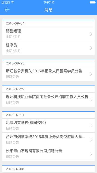 武工院就业通app