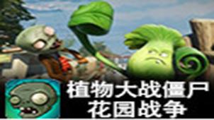 植物大战僵尸花园战争中文版下载专题