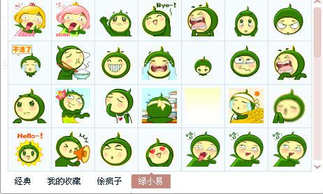 绿小易手机免费版绿小易电影表情版哪个个表情有表情包黄渤笑的是图片