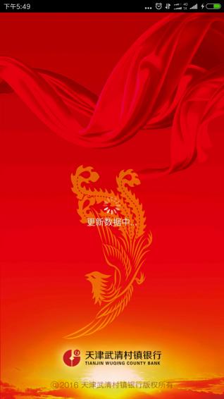 武清村镇银行