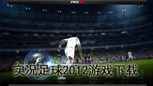 实况足球2012中文版
