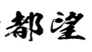 毛笔书法字体专题