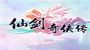 仙剑奇侠传三游戏专题