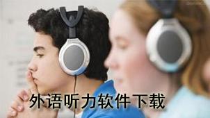 外语听力软件下载