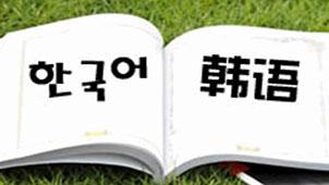 韩语速成专题