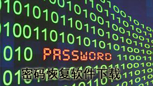 恢复出厂设置密码