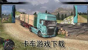 卡车游戏下载