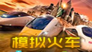 模拟火车2012专题