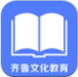 齐鲁文化教育 1.0