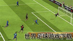 世界足球游戏下载