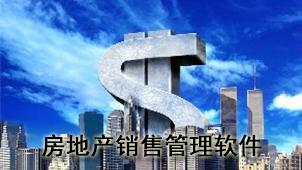 房地产销售管理软件