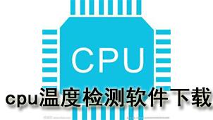 cpu温度检测软件下载