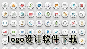 logo设计软件下载