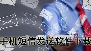 手机短信发送软件
