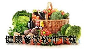 健康餐饮软件