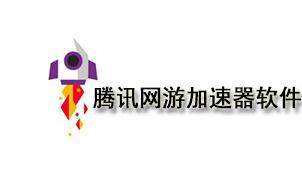腾讯网游加速器软件