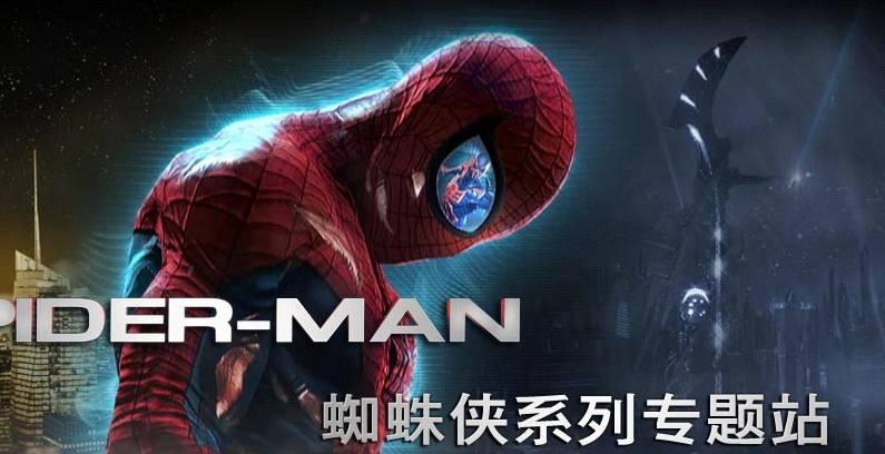 蜘蛛侠单机游戏