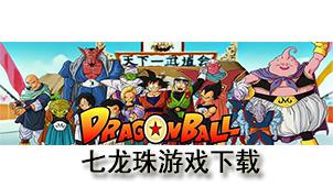 七龙珠游戏下载