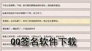 QQ签名软件下载