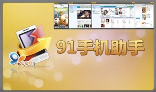 91苹果手机助手