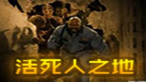 活死人之地游戏专题